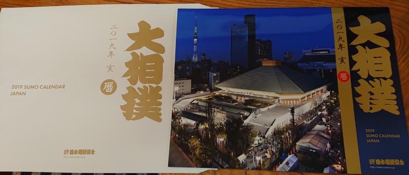 2019年大相撲カレンダー