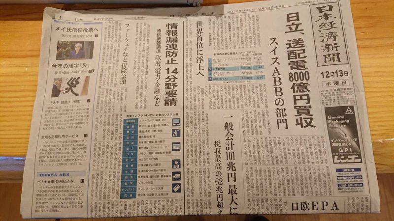 日本経済新聞 首都圏経済版 掲載