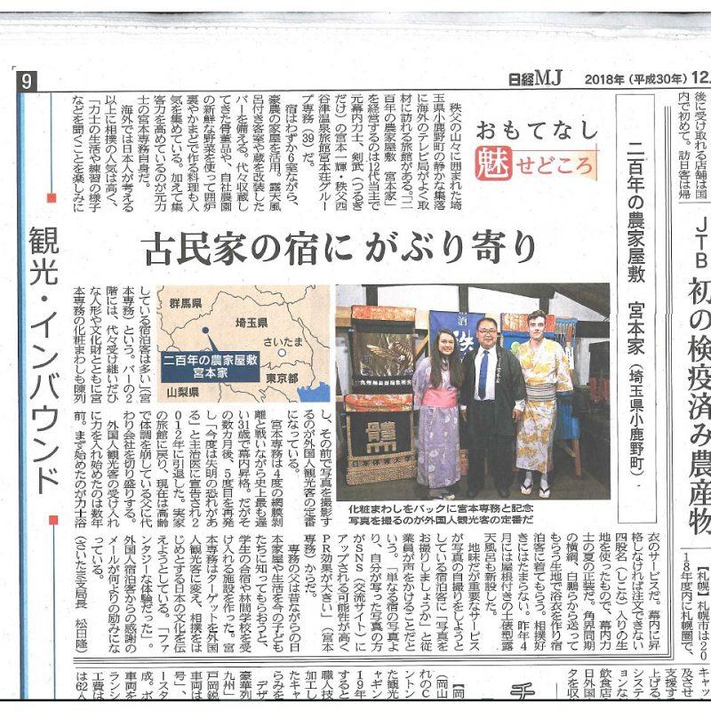 日本経済新聞社 日経MJ新聞掲載