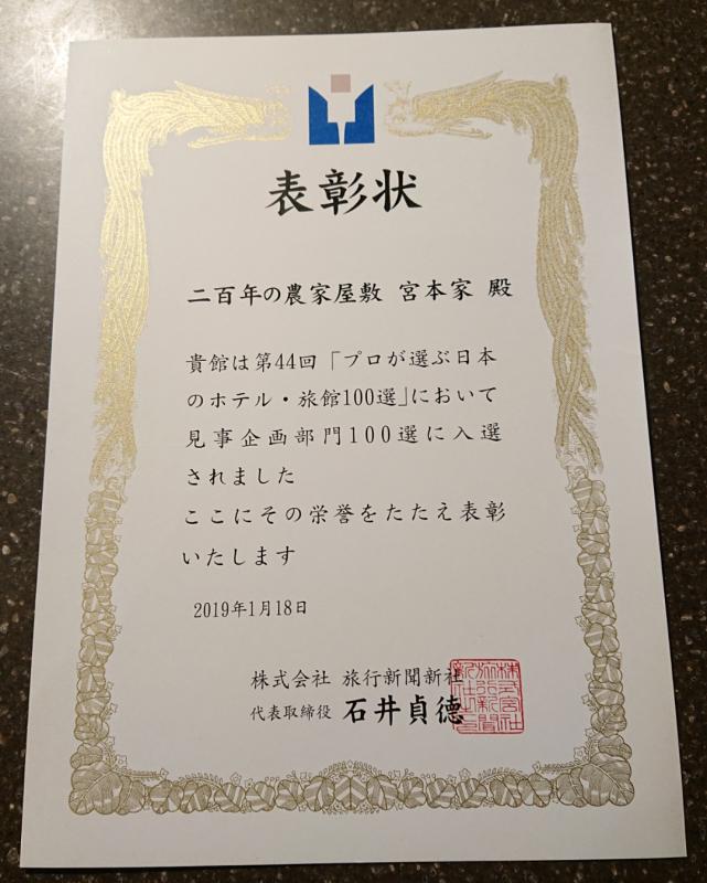 プロが選ぶ日本のホテル旅館100選 表彰式