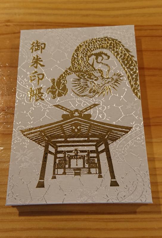 大人気パワースポット秩父今宮神社白い御朱印帳!!