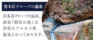 宮本家の温泉 源泉「般若の湯」について